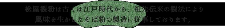 松屋製粉は古くは江戸時代から、祖先伝来の製法により風味を生かしたそば粉の製造に従事しております。