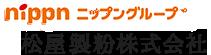 NIPPN ニップングループ 松屋製粉株式会社