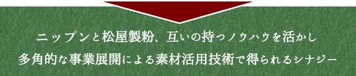 日本製粉と松屋製粉、互いの持つノウハウを活かし多角的な事業展開による素材活用技術で得られるシナジー