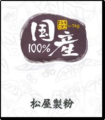 国産100%藪 1kg