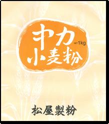 中力小麦粉 1kg