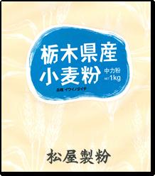 栃木県産小麦粉 1kg
