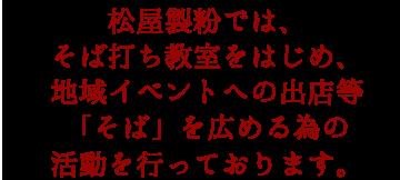 松屋製粉では、そば打ち教室をはじめ、地域イベントへの出店等「そば」を広める為の活動を行っております。