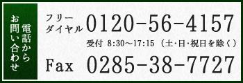 フリーダイヤル 0120-56-4157 受付 8:30~17:15 (土・日・祝日を除く) Fax 0285-38-7727