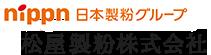 NIPPN 日本製粉グループ 松屋製粉株式会社