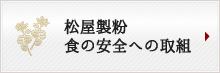松屋製粉食の安全への取組