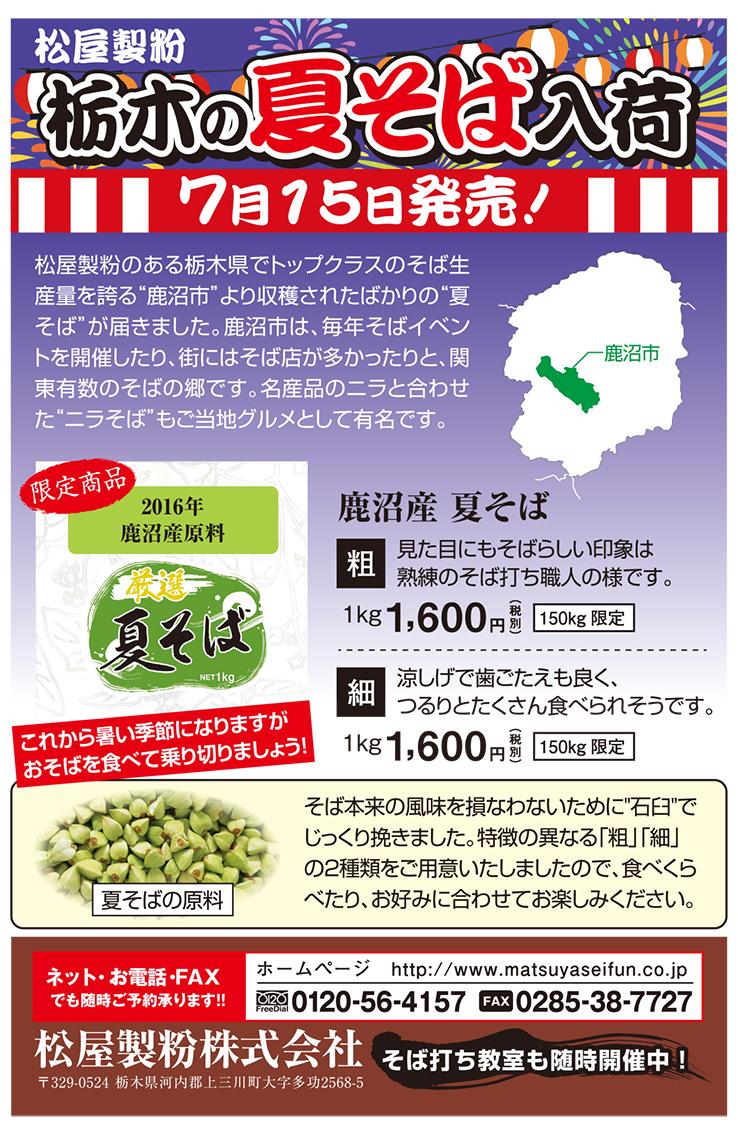 松屋製粉様201607_04